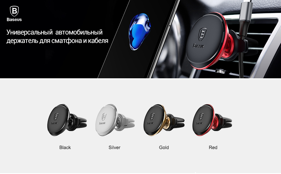 Magnetic Air Vent Car Mount Holder серебро